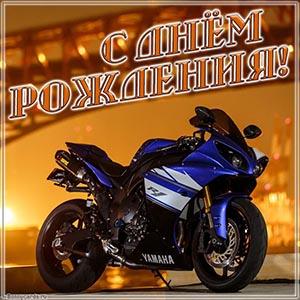 Красивая открытка с Днём рождения с синим мотоциклом