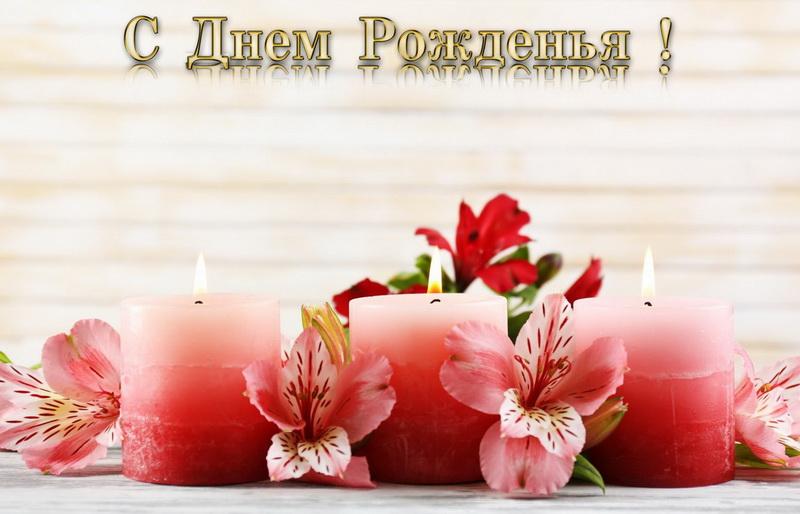 С днём рождения, свечи, цветы