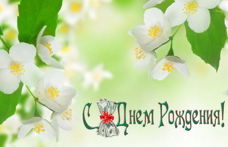 С днём рождения, цветы, весна