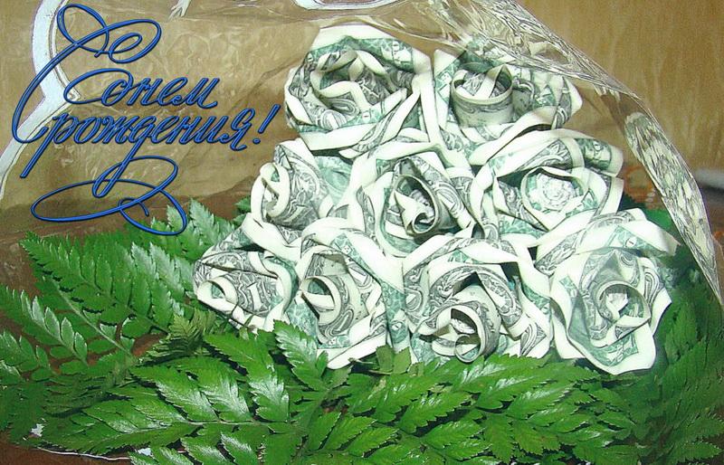 C днем рождения, розы из долларов
