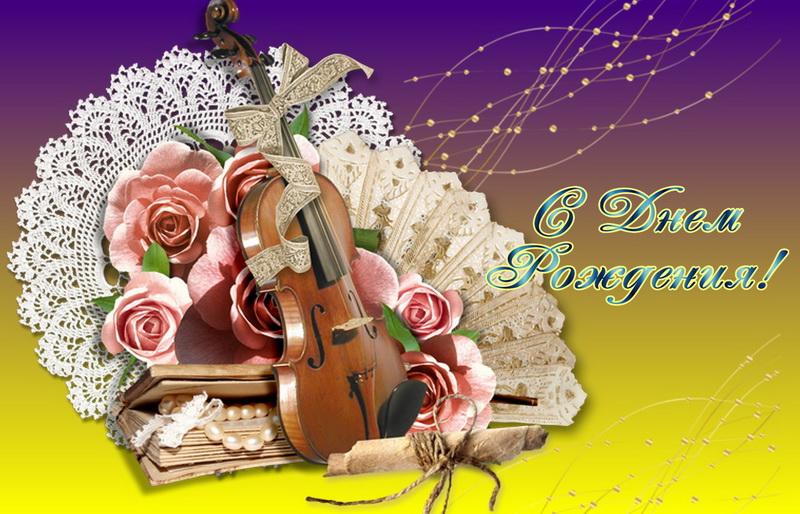 Открытка, веер, скрипка, кружева