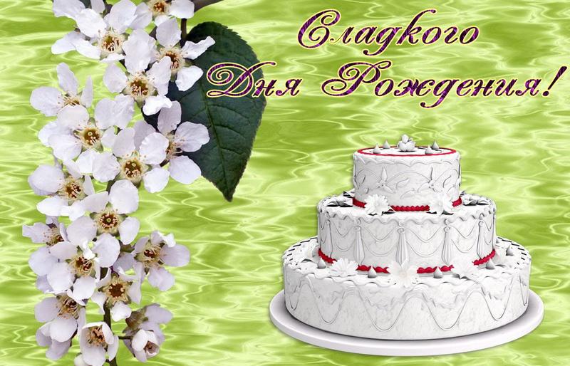 Поздравление, сладкого дня рождения