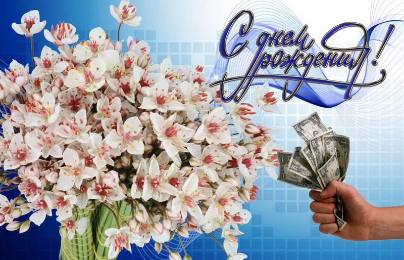 Женщине, букет, доллары в руке