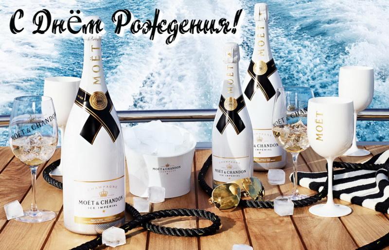 Поздравление, шампанское на фоне волны