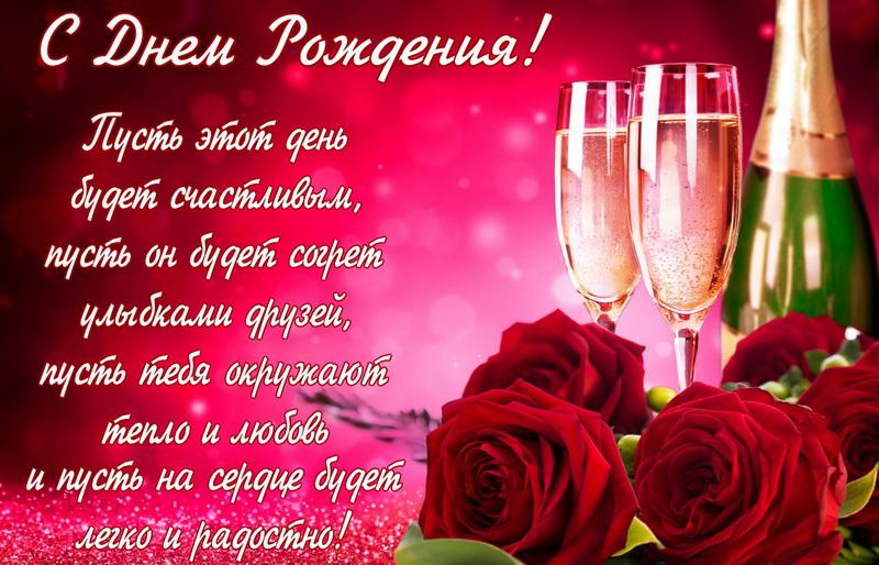 Открытка с пожеланием, цветами и шампанским