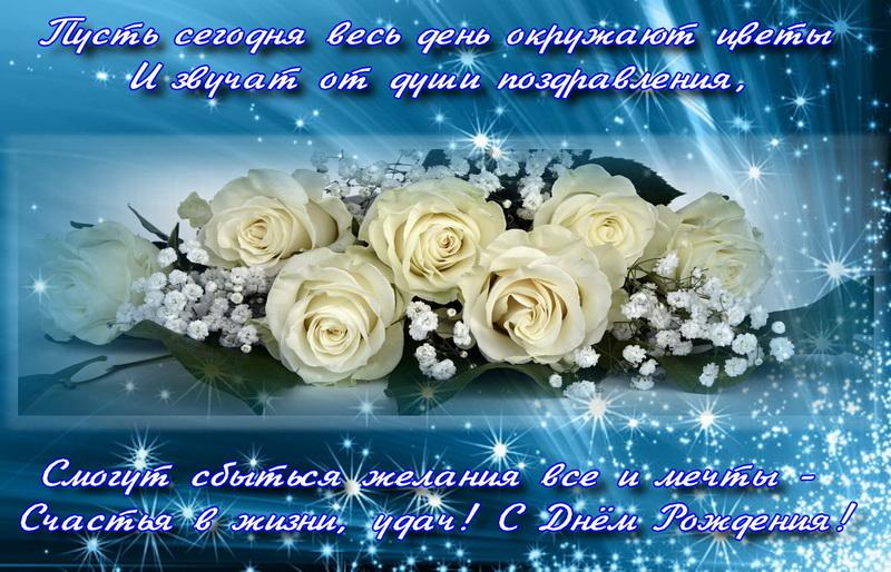 Поздравление, пусть сегодня весь день окружают цветы...