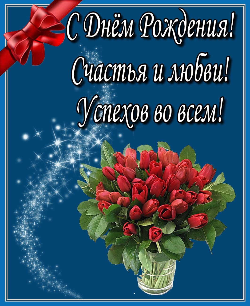 открытка - букет красных тюльпанов на День рождения