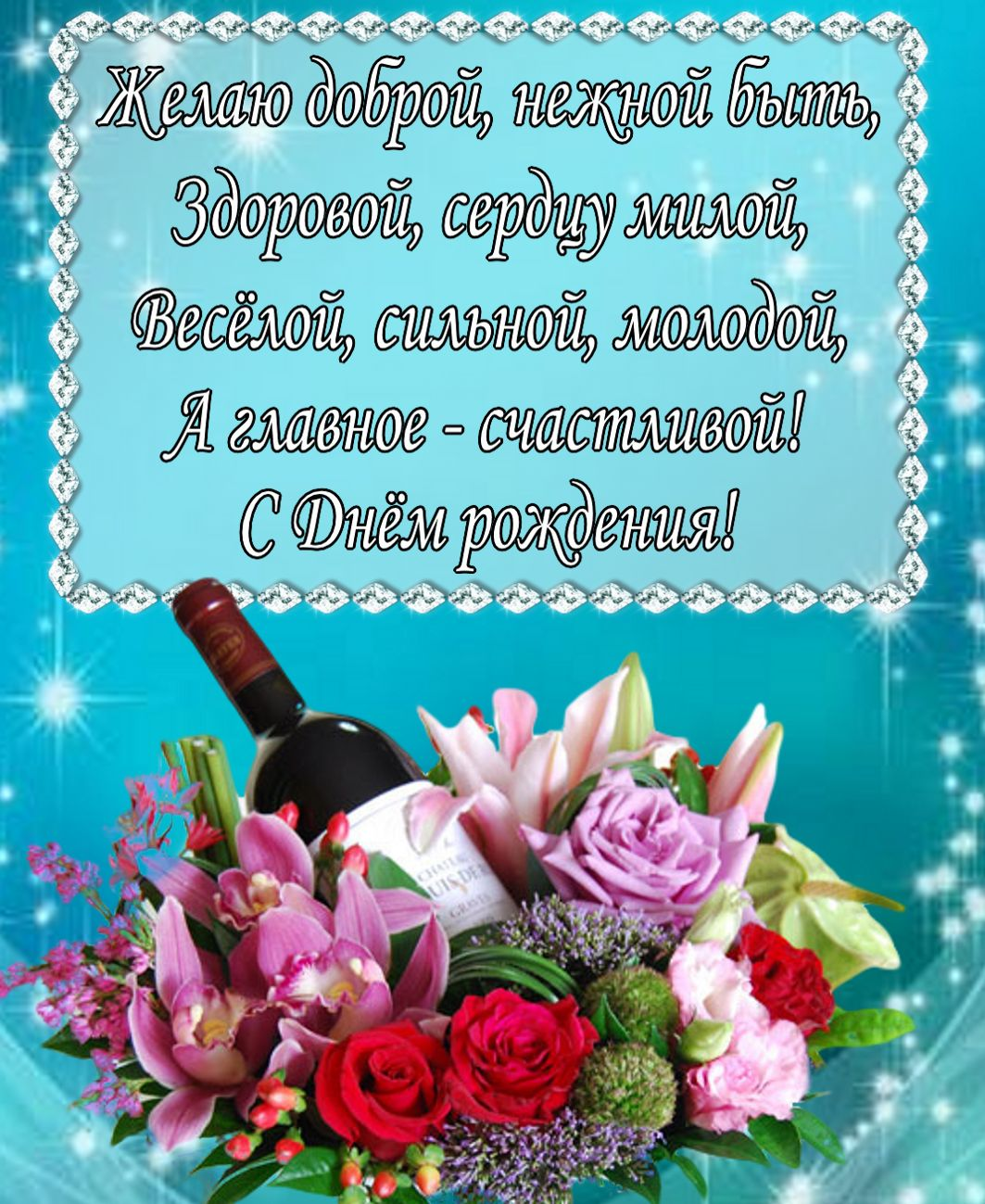 открытка для девушки - пожелание на красивом фоне с корзиной цветов