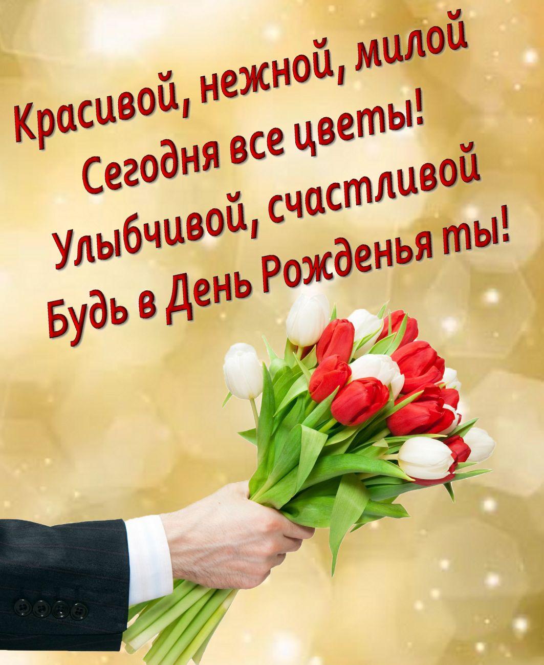 открытка - поздравление и букет тюльпанов в руке