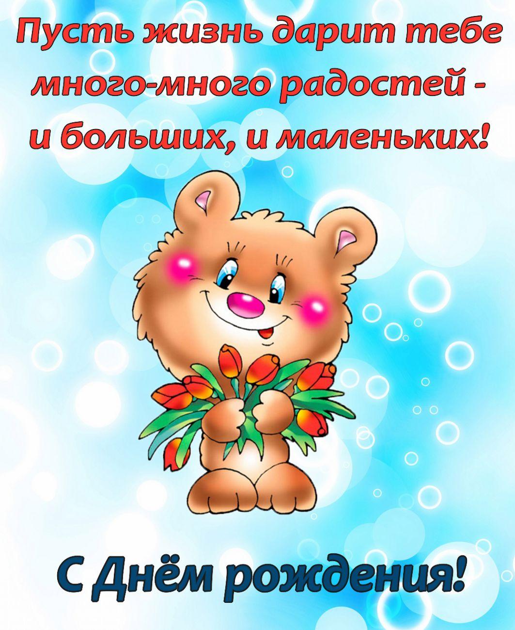 открытка - мультяшный медвежонок с букетом цветов