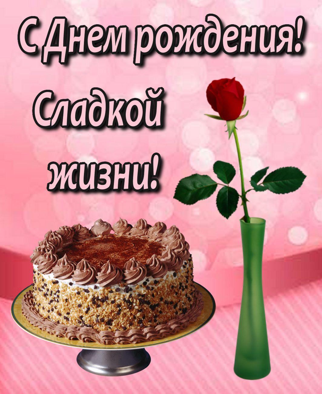 открытка - торт и роза в вазе на День Рождения
