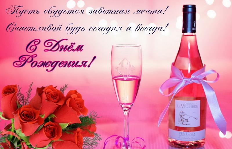 открытка - шампанское, розы и пожелание на День Рождения