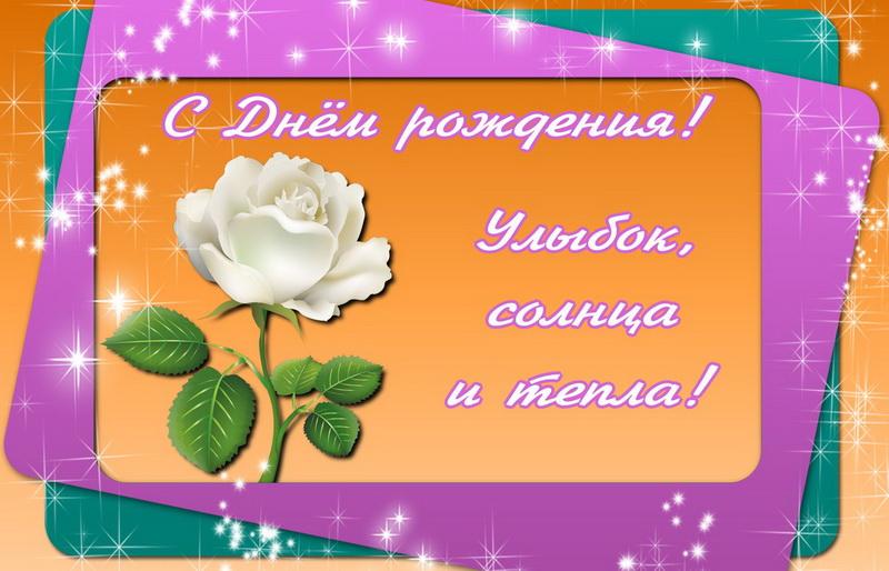 открытка - белая роза на красивом блестящем фоне