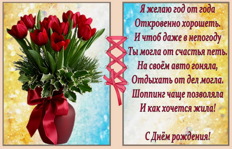 открытка - пожелание и букет красных роз к Дню рождения