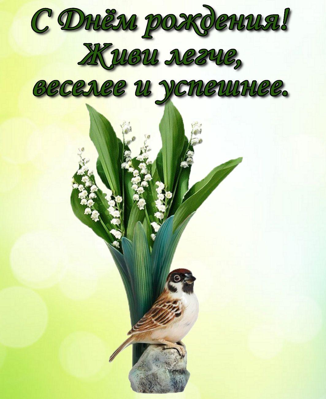 открытка - ландыши и поздравление на День Рождения