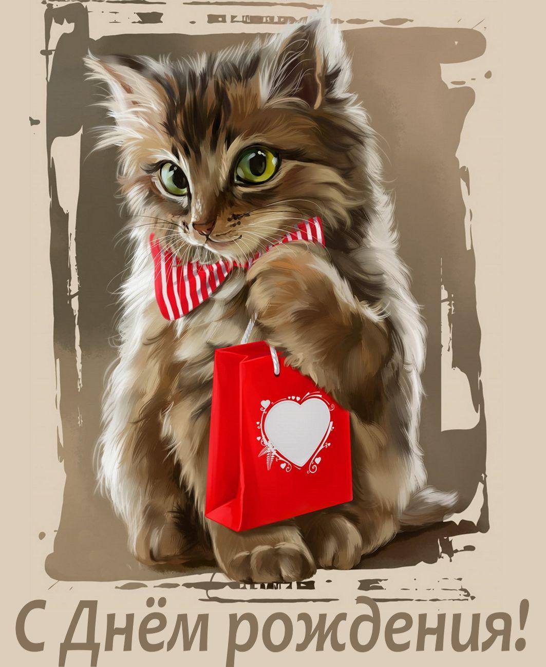 открытка - кошечка с подарком на День Рождения женщине