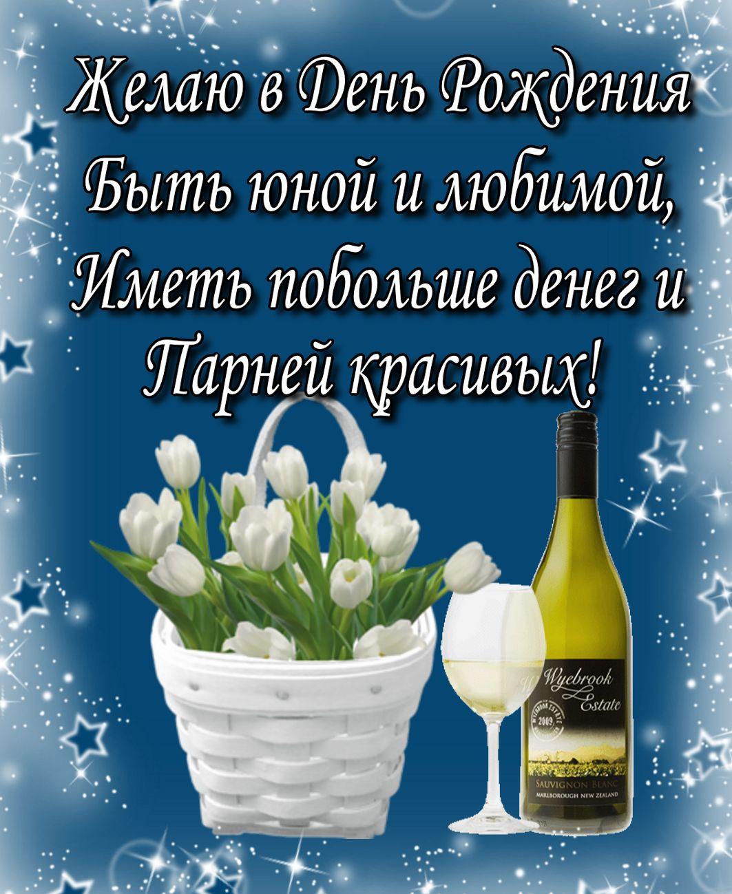 открытка - корзина с белыми розами на День рождения
