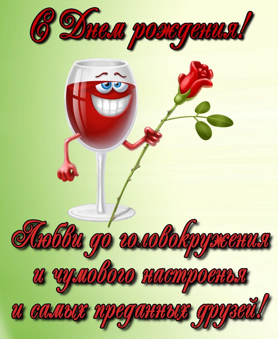 Пожелание и роза женщине к Дню рождения