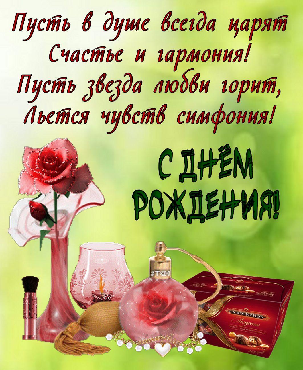 открытка - роза и конфеты на красивом фоне
