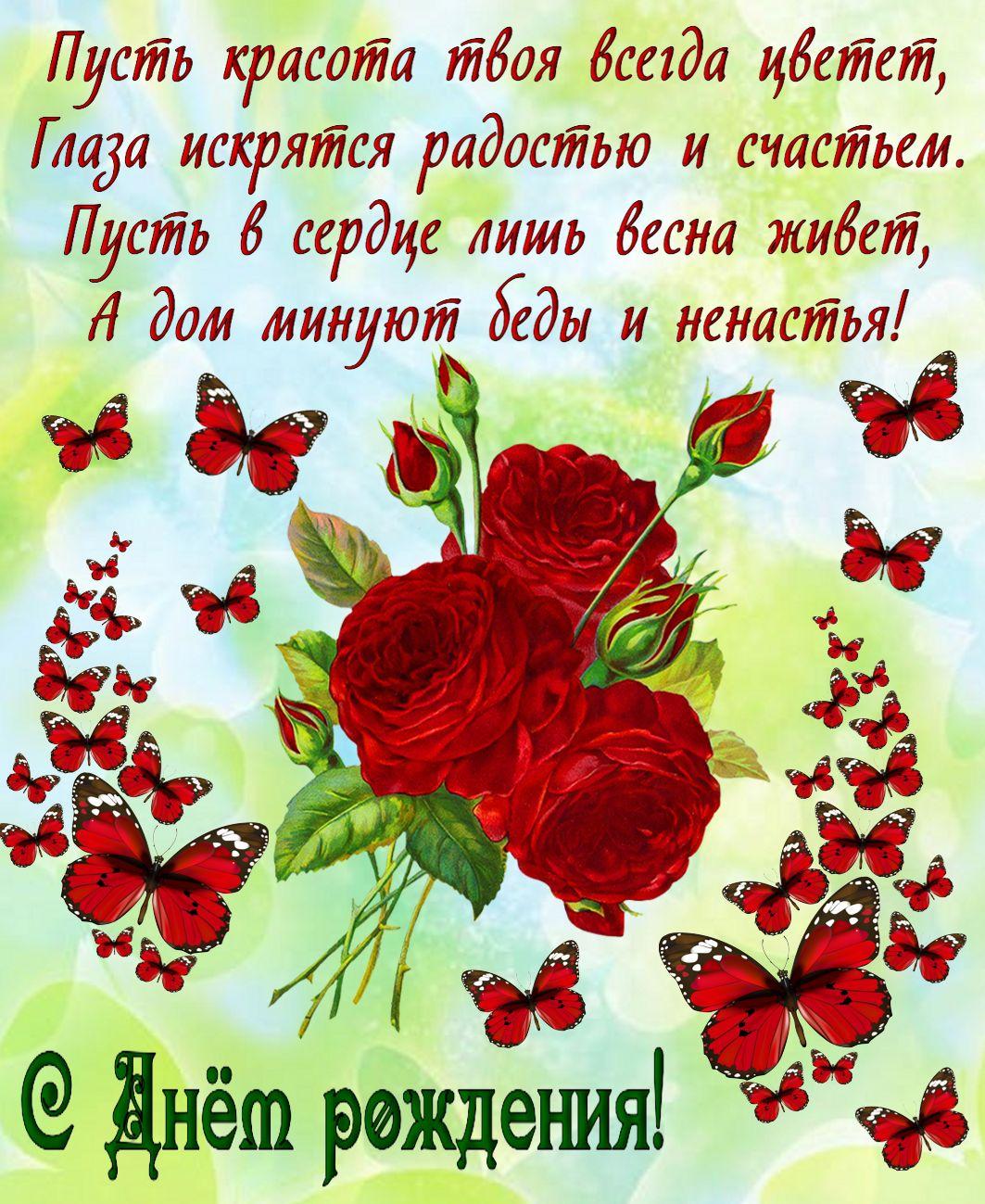 Пожелание женщине на фоне цветов и бабочек