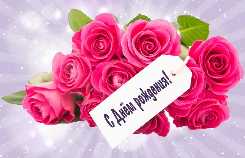 Открытка с Днем рождения - букет из роз на красивом фоне