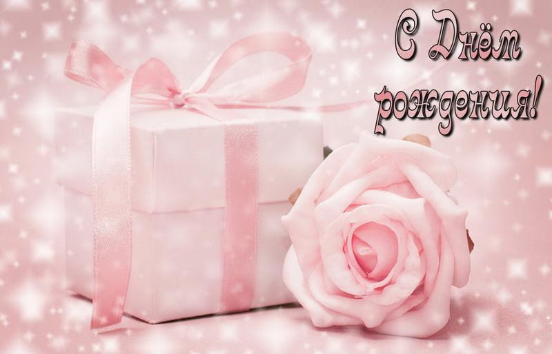 Открытка - подарок и роза девушке на День рождения