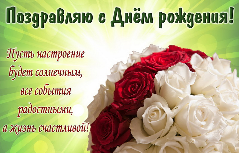 https://bonnycards.ru/images/birthday-woman/drwoman0129.jpg