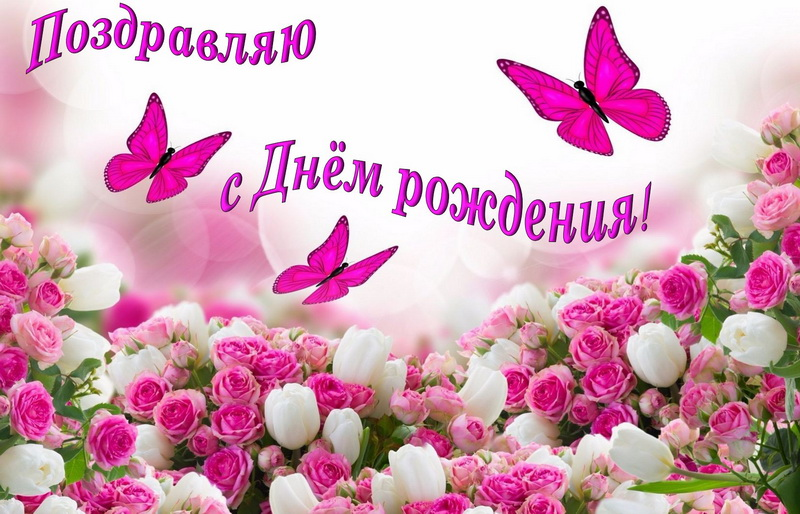 https://bonnycards.ru/images/birthday-woman/drwoman0130.jpg