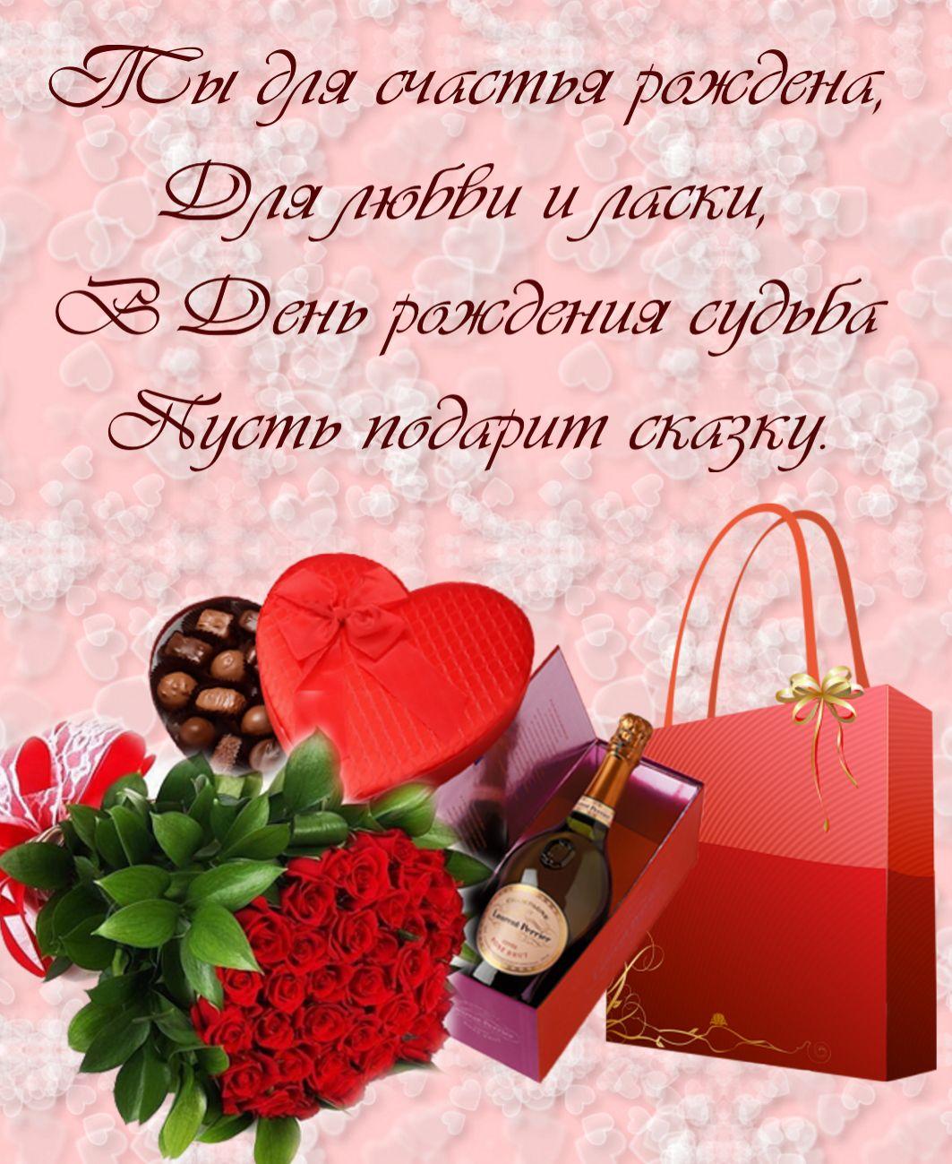 Открытка - пожелание и подарки на День рождения