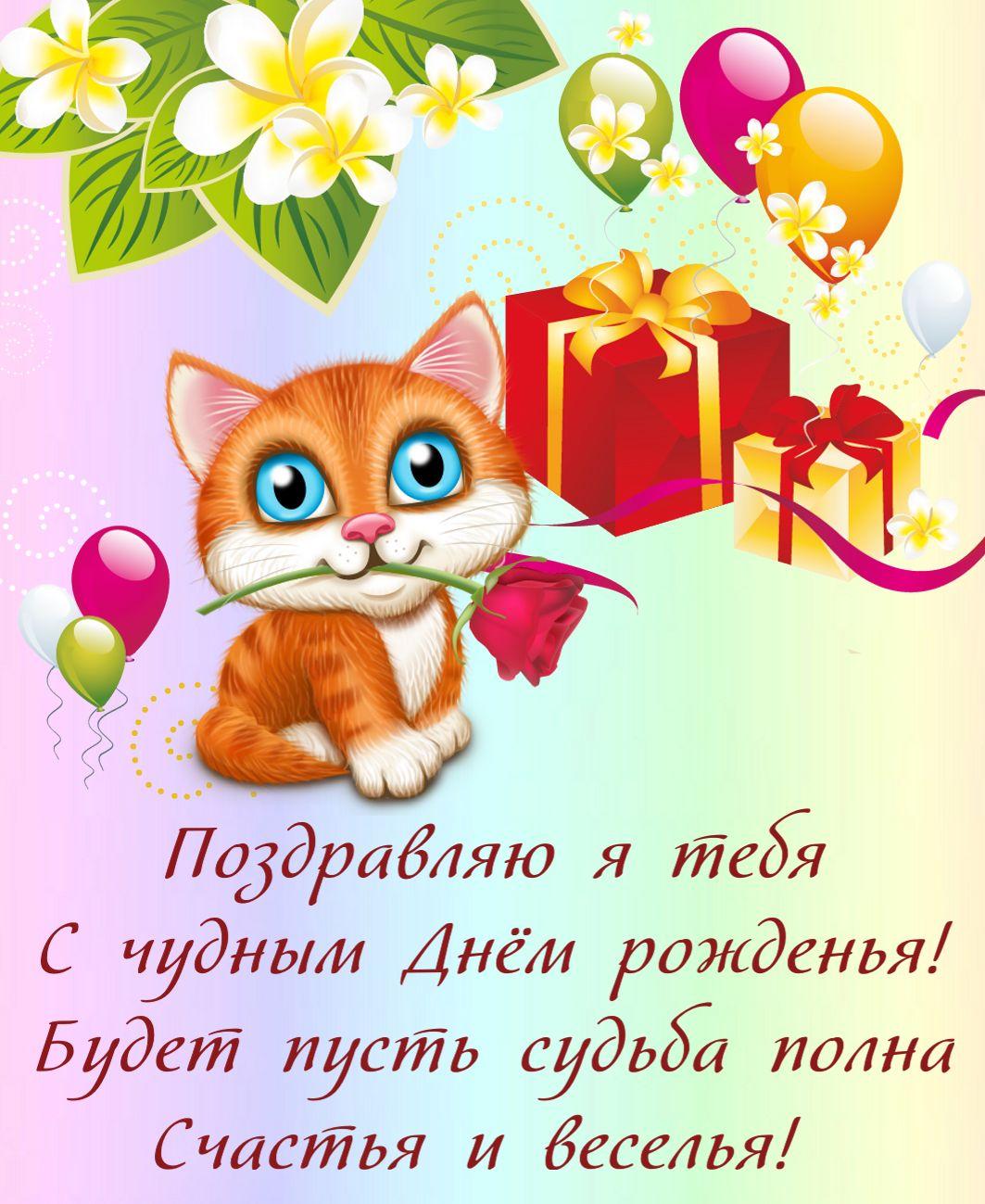 Поздравительные открытки с днем рождения маленькие, картона