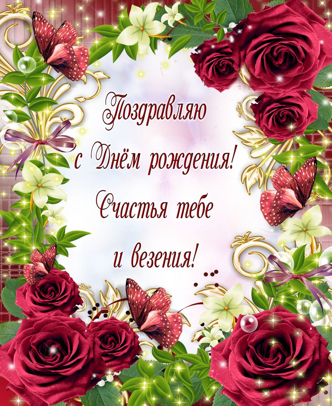 Поздравление в оформлении из роз