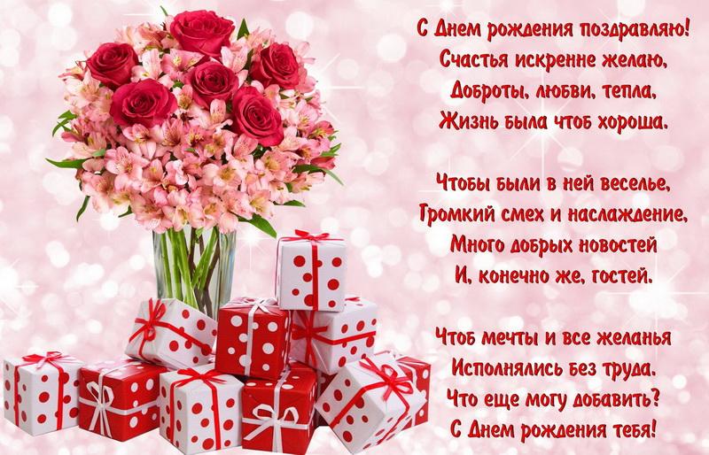 Открытка с букетом цветов и пожеланием