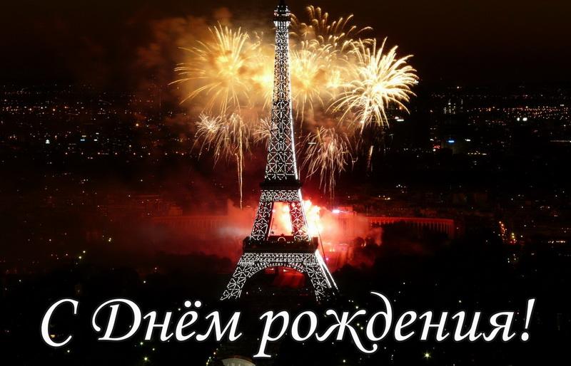 Открытка с Днем рождения - эйфелева башня на фоне ночного салюта