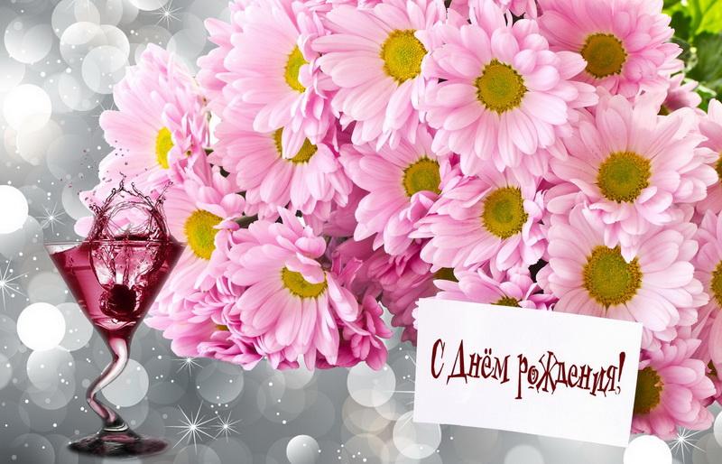 Открытка - красивые розовые цветы на День рождения