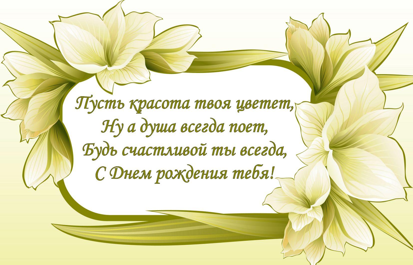 Красивые поздравления или пожелания