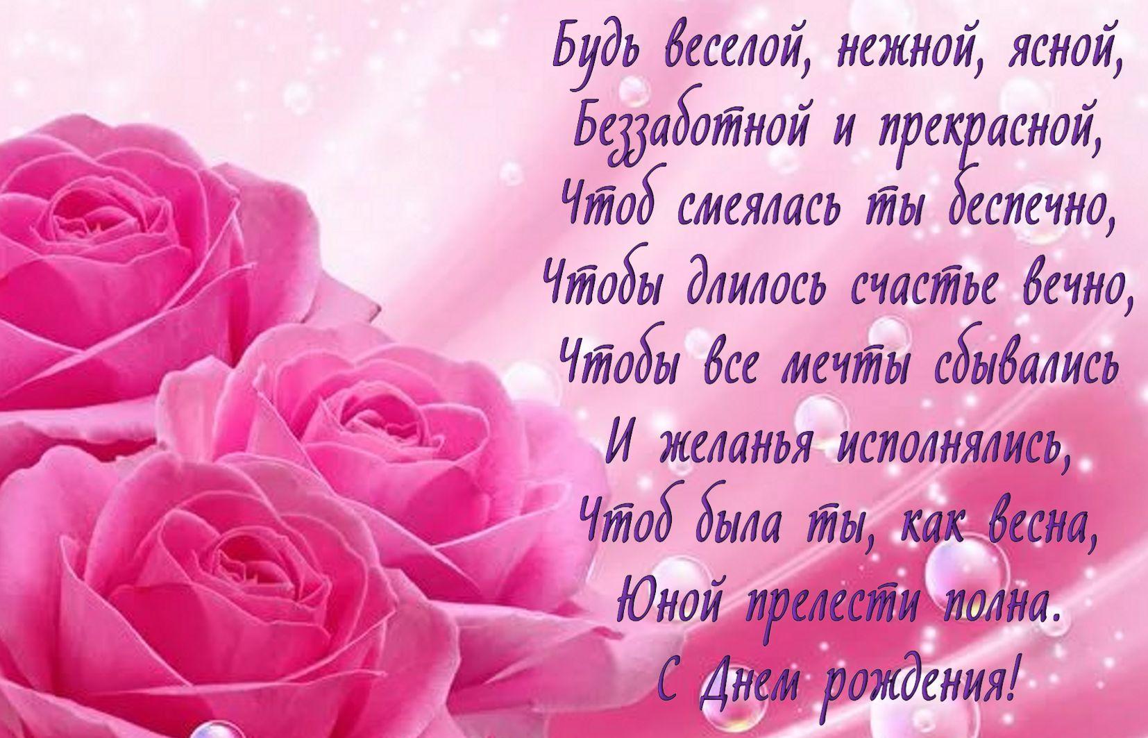 Поздравления стихи красивые