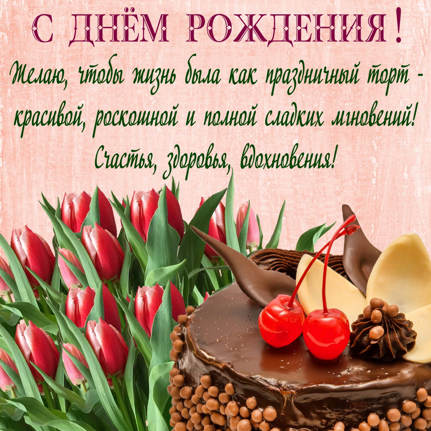 Открытка на День рождения - тортик, тюльпаны и красивое пожелание