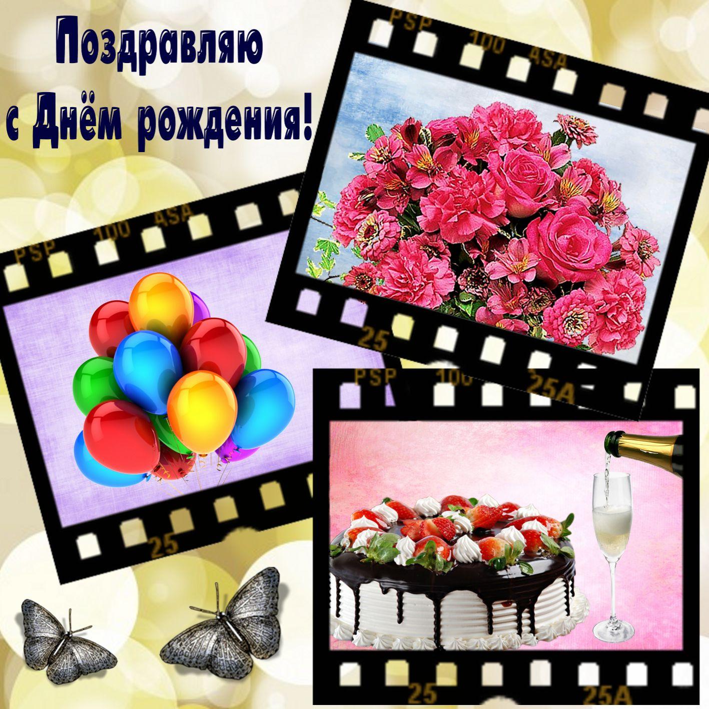 Открытка на День рождения - коллаж из тортика, шариков и цветов