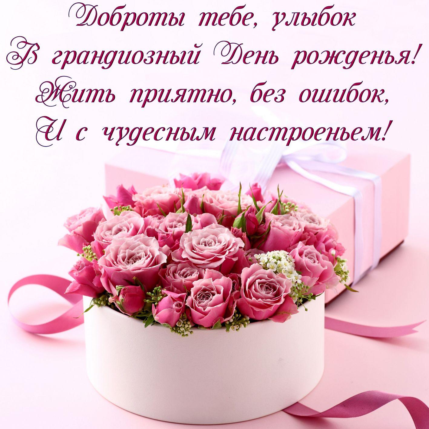 Букет роз в коробке и пожелание для женщины