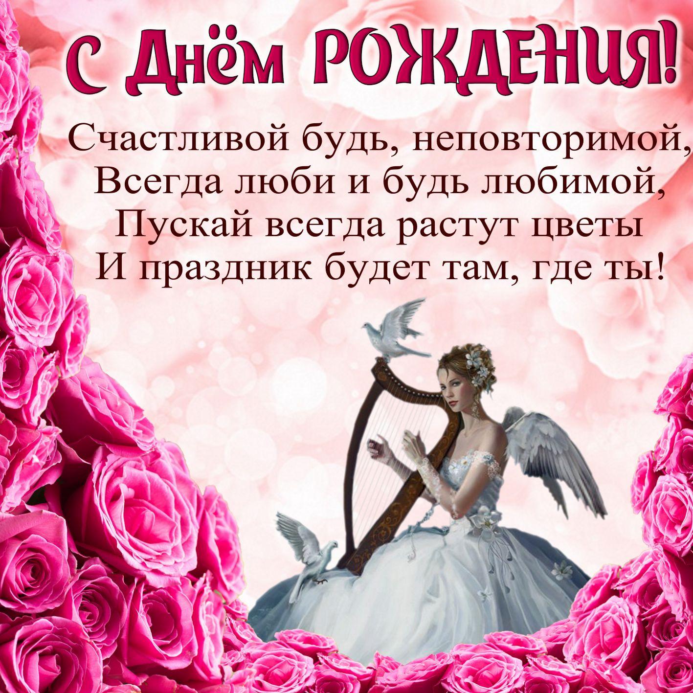 Открытка на День рождения - ангел с арфой в оформлении из роз