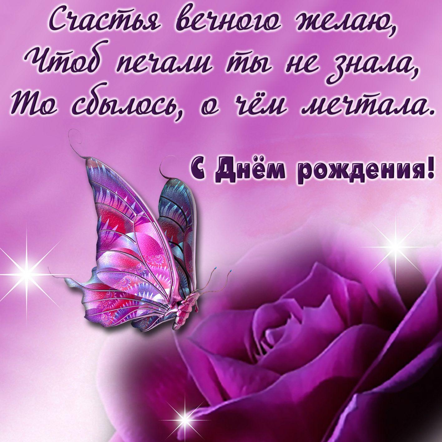 Открытка на День рождения - сказочная бабочка на красивой розе