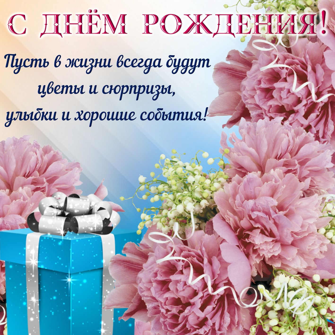 Картинка с цветами и подарком для женщины