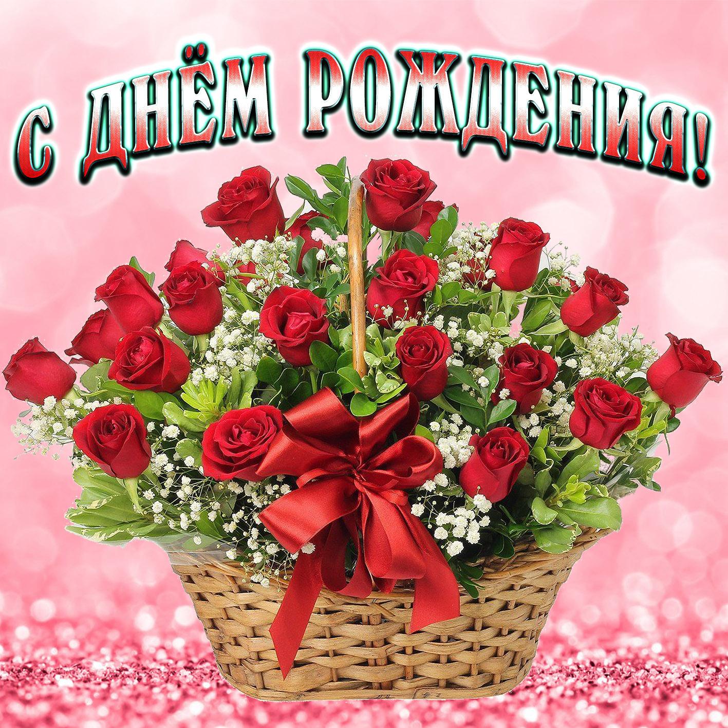 Картинка с корзиной роз женщине на День рождения