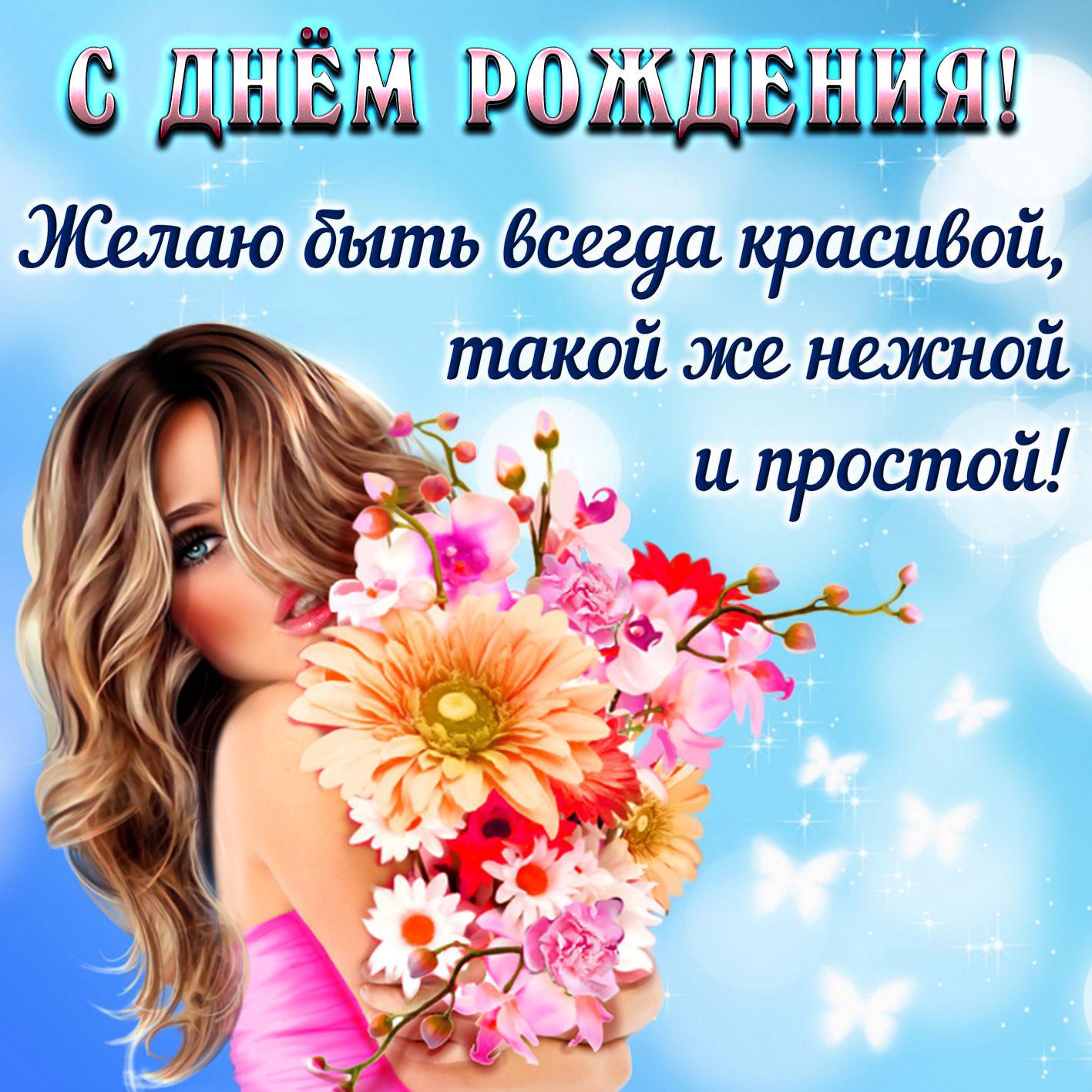 Открытка на День рождения - девушка с красивым букетом цветов