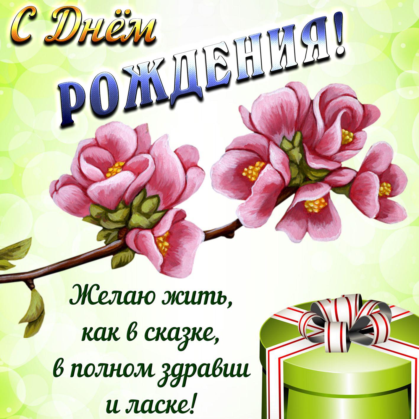 Открытка на День рождения - подарок и пожелание женщине