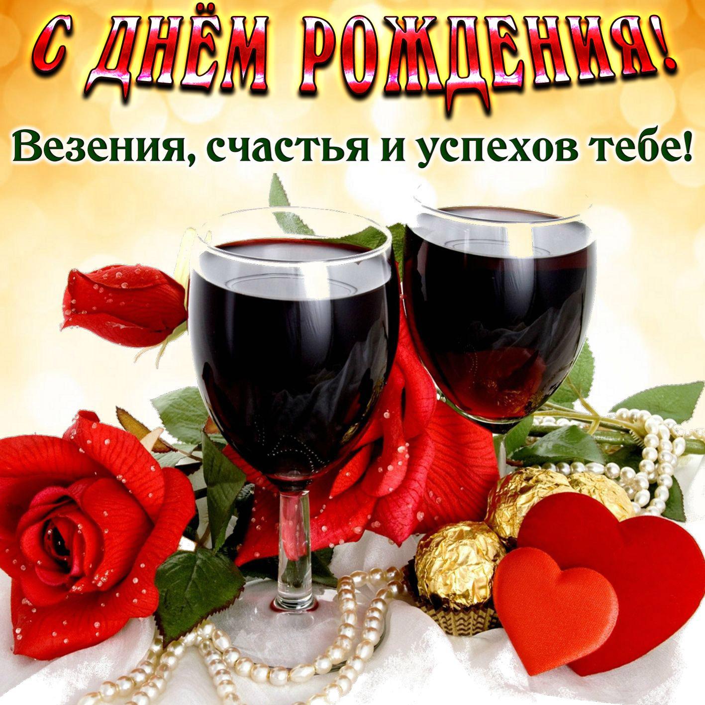 Открытка на День рождения - бокалы с вином на красивом фоне