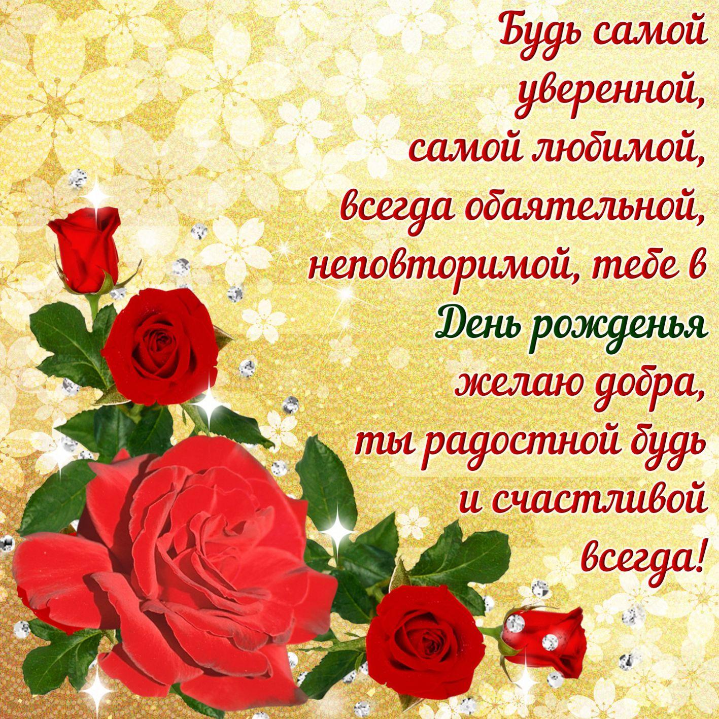 День рождения поздравление стихи