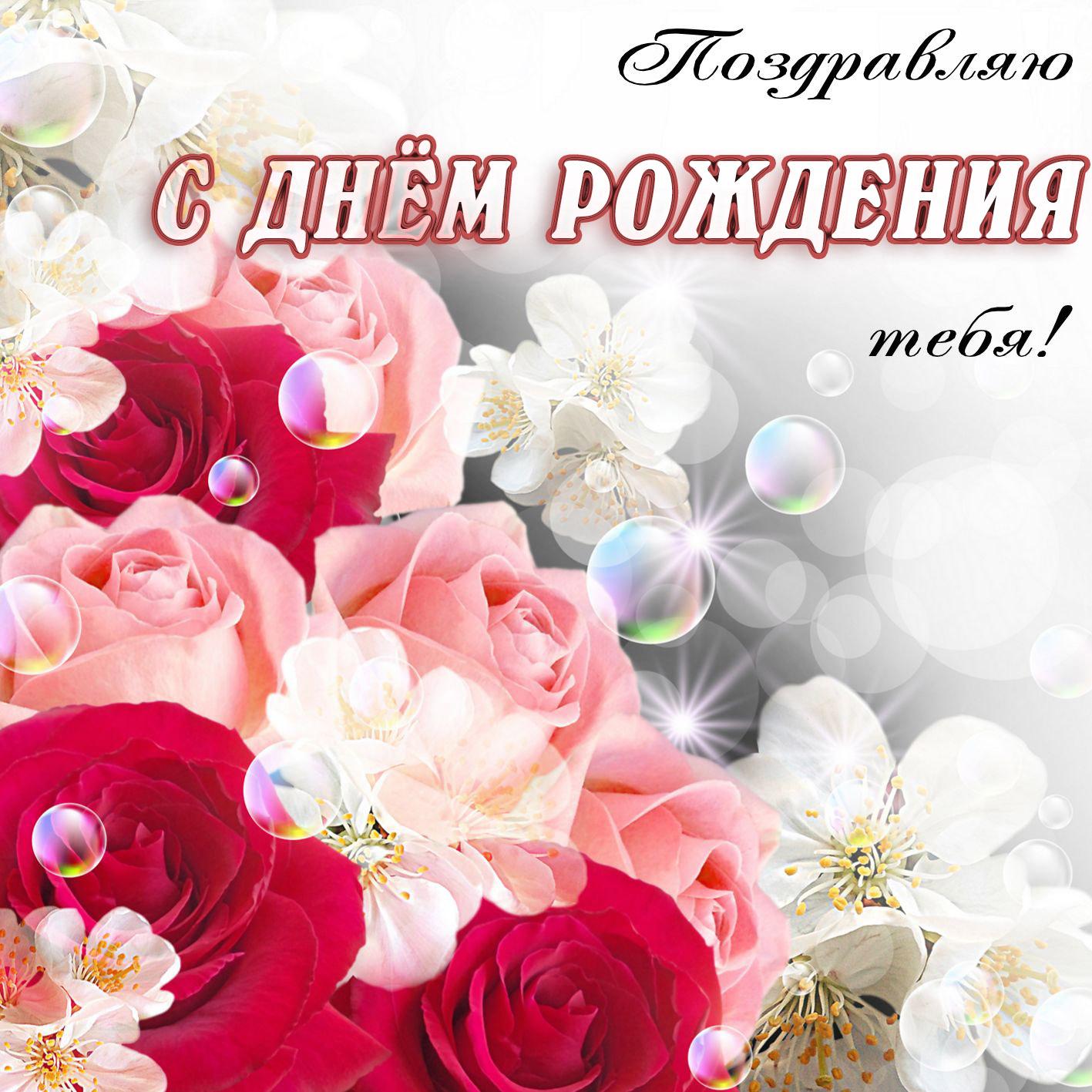 Открытка на День рождения - розы на сверкающем фоне для женщины