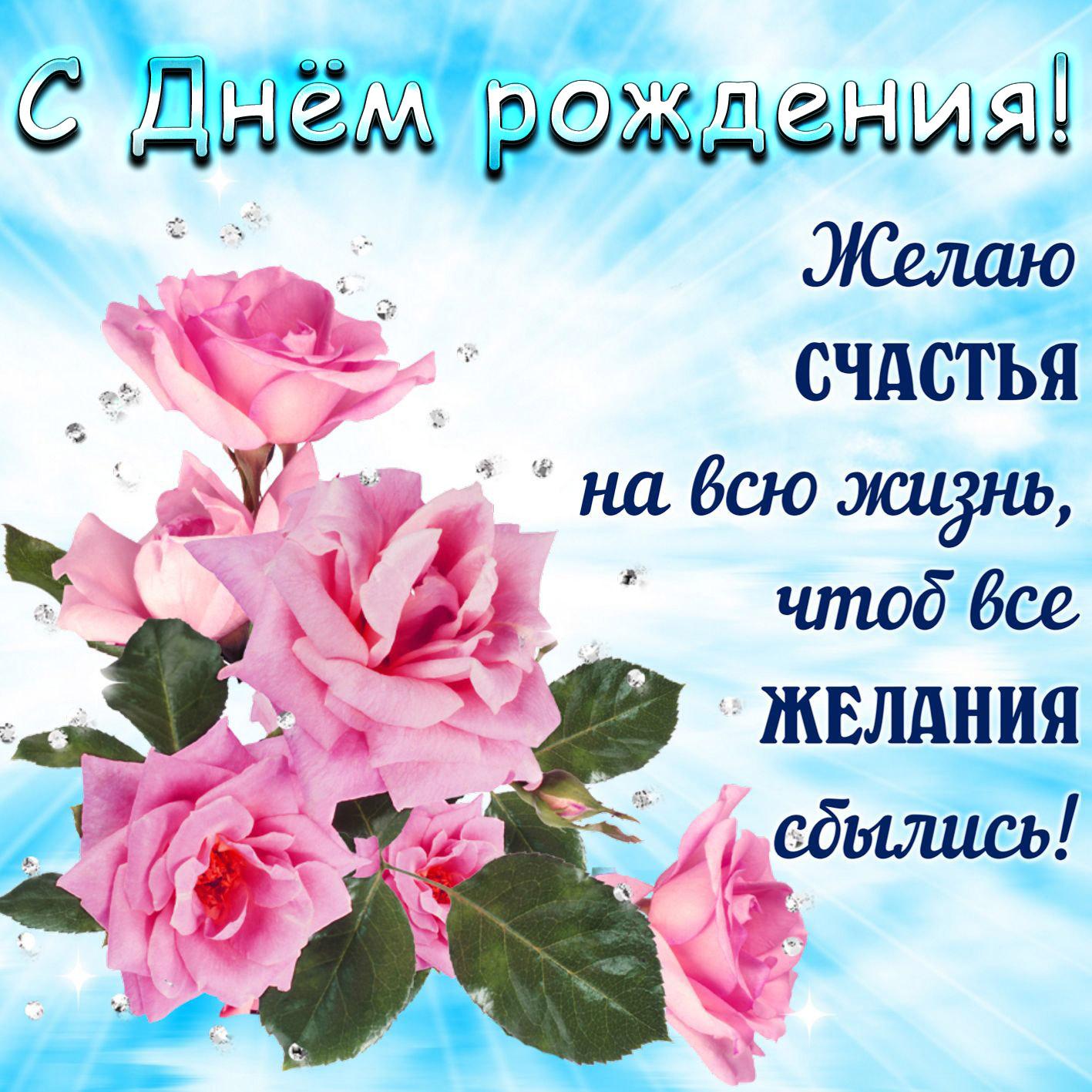 Картинка с розами к Дню рождения