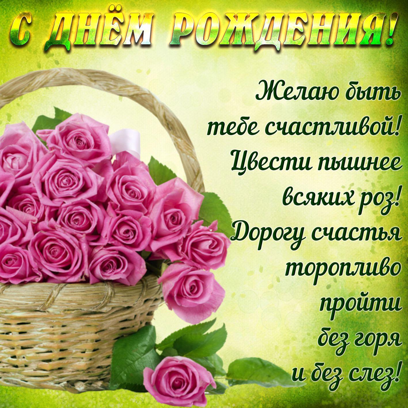 Открытка на День рождения - корзина роз и красивое пожелание